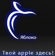 Yabloko biz ua интернет магазин продукции